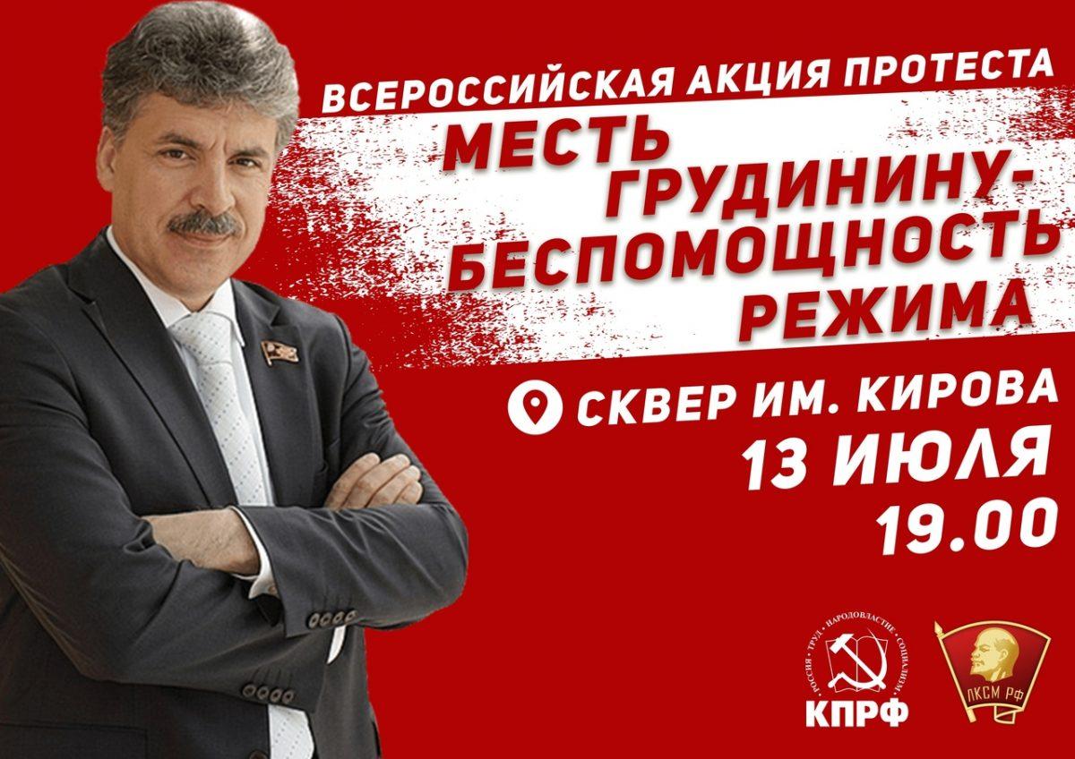 Астраханские коммунисты зовут на митинг в поддержку Грудинина