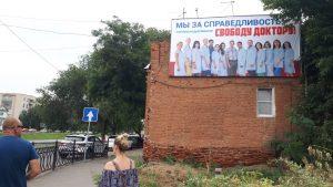 В Астрахани появились баннеры за освобождение психиатра Шишлова