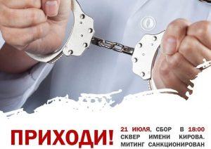 Астраханское медицинское сообщество выйдет митинговать в защиту врача-психиатра