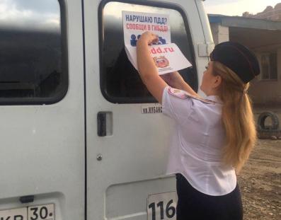 Полиция обклеила астраханские маршрутки стикерами