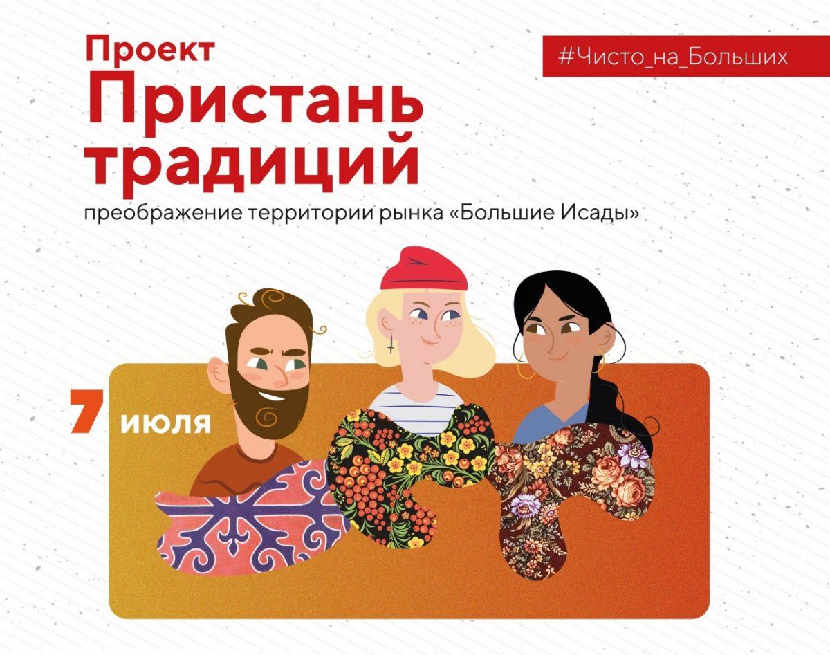ООО «ЭкоЦентр» приглашает жителей Астрахани принять участие в проекте «Пристань традиций» с командой «Чилим»