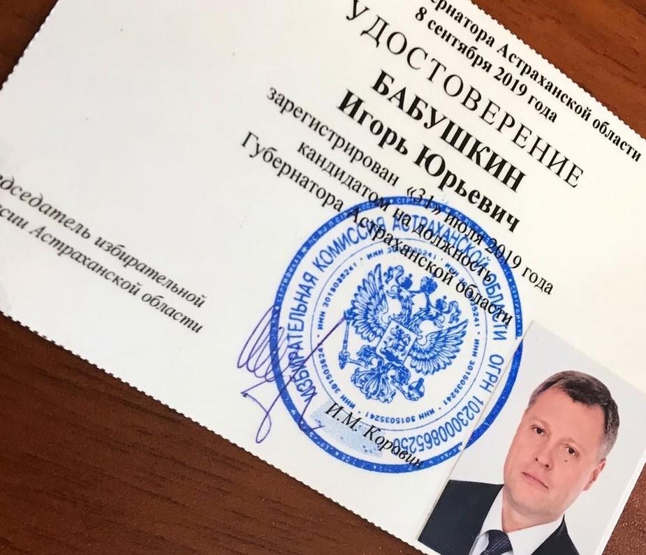Игорь Бабушкин официально стал кандидатом в губернаторы Астраханской области