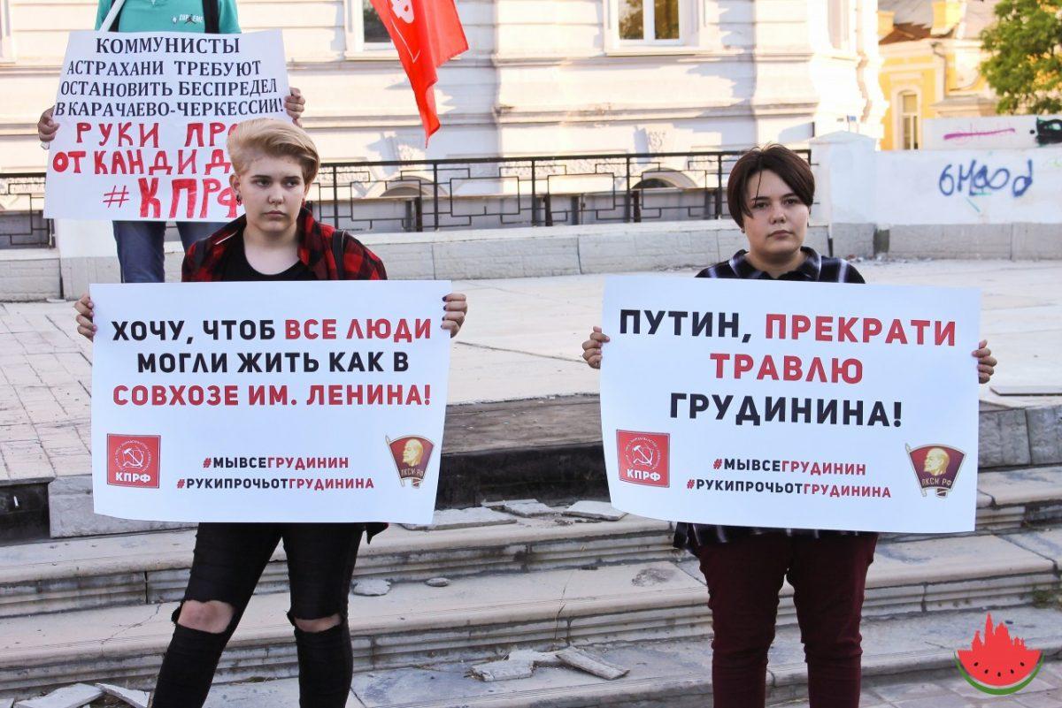 Астраханцы вышли на митинг за Павла Грудинина, честность и трудолюбие
