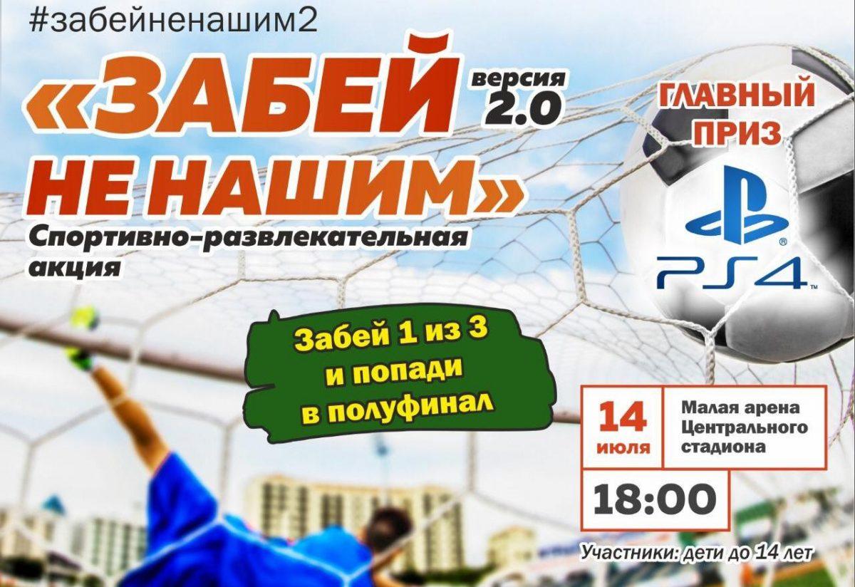 В Астрахани стартует спортивно-развлекательная акция по футболу «Забей НЕ нашим»