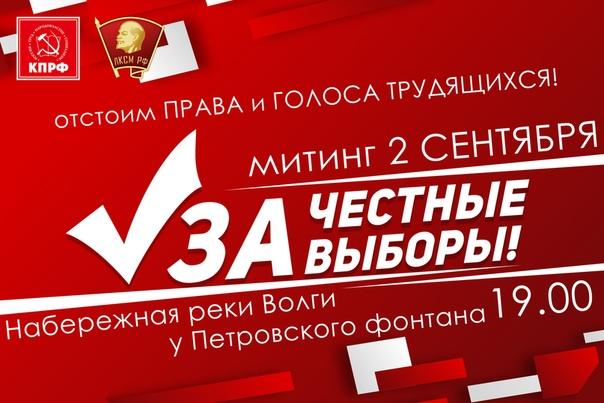 Коммунисты пригласили на митинг за честные выборы