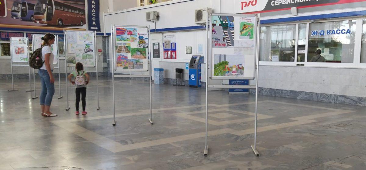 Выставка рисунков «Детская безопасность на железной дороге» открылась на вокзале Астрахани
