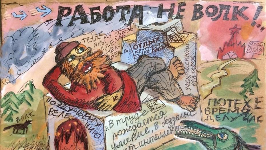 Астраханский психолог комментирует идею перехода на четырехдневную рабочую неделю