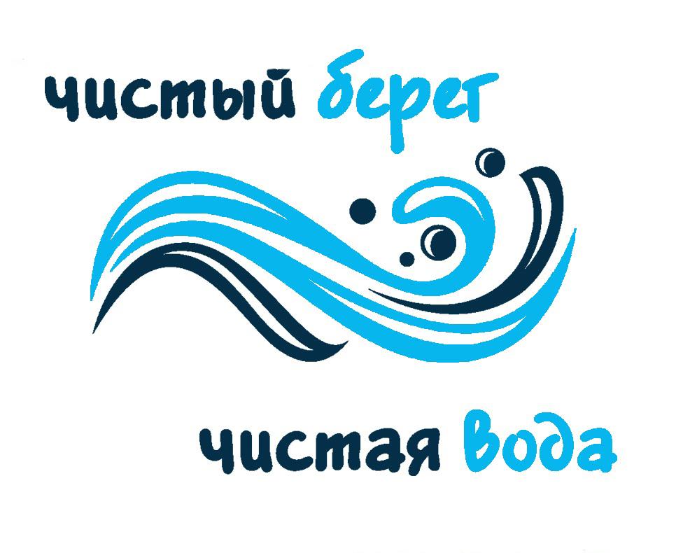 «ЭкоЦентр» приглашает астраханцев принять участие в акции «Чистые берега»