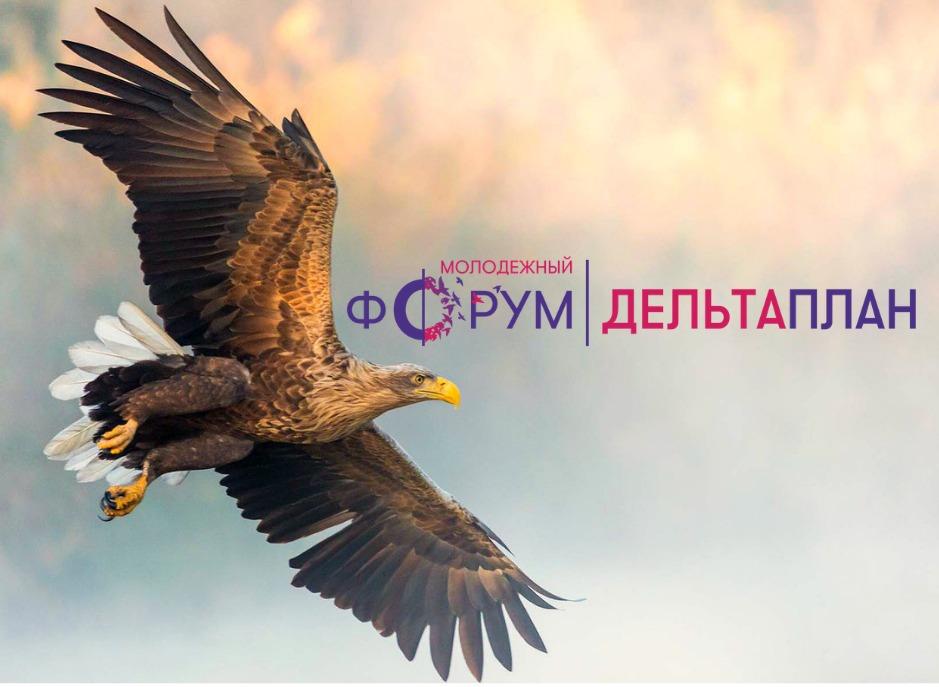 В Астрахани пройдет первый экологический форум. Идет прием заявок