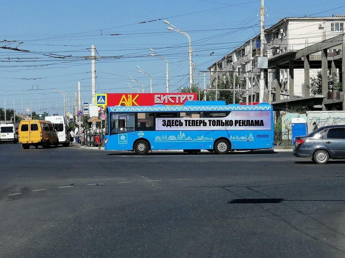 Астраханцев возмутила реклама, заклеившая окна новых автобусов