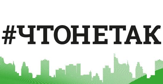 Проект #ЧТОНЕТАК снова в Астрахани