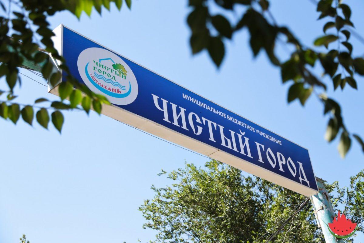 Сотрудники «Чистого города» круглосуточно делают Астрахань комфортнее