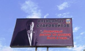 Выборы в Астраханской области-2014: мы вспомнили