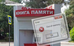 На Бульваре Победы не работает «Книга Памяти» ветеранов ВОВ