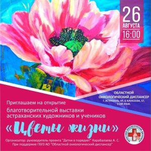 Для астраханцев распустятся «Цветы жизни»