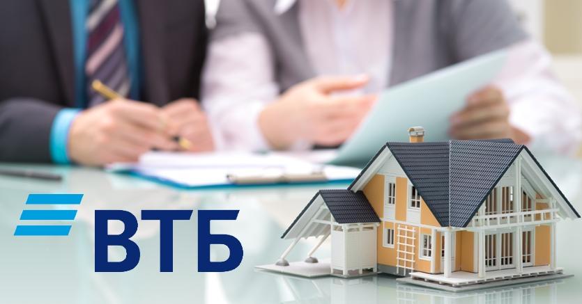 ВТБ на четверть снизил размер первоначального взноса для ипотеки по двум документам