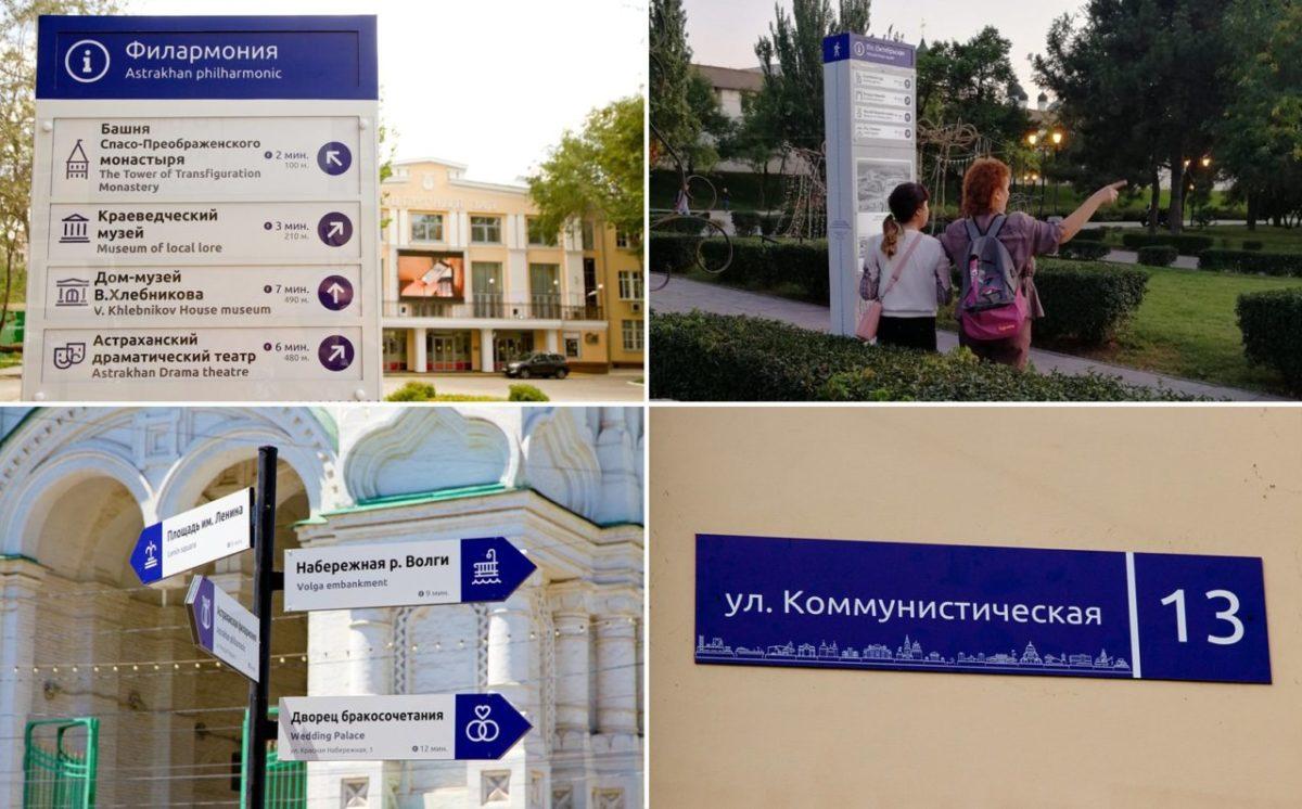 В Астрахани завершен первый этап формирования туристической навигации