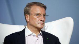 Герман Греф рассказал о главной проблеме российской экономики