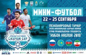 В Астрахани впервые пройдет международный турнир по мини-футболу «Кубок Каспия — 2019»