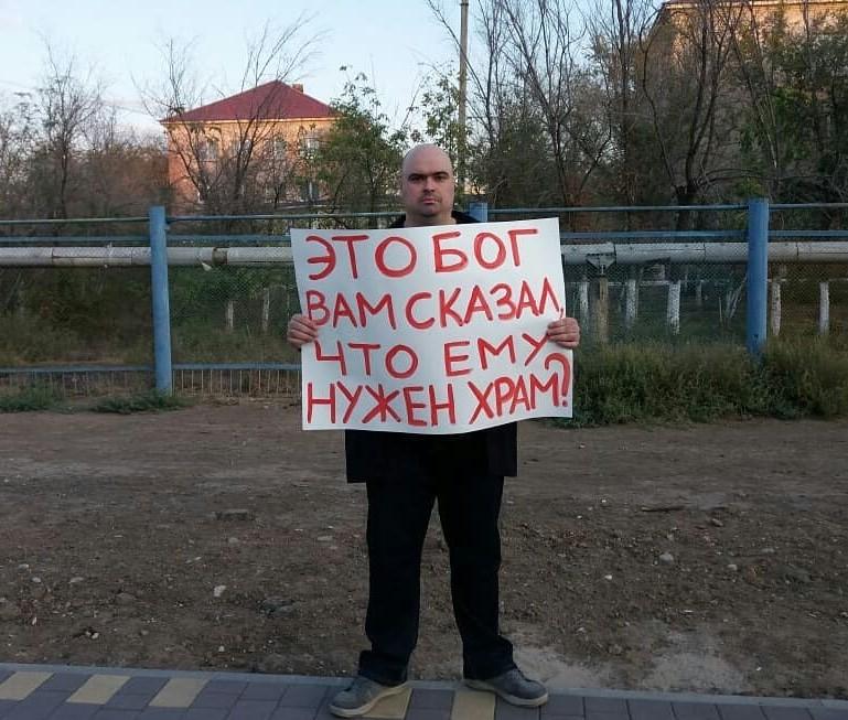 Астраханские оппозиционеры провели пикет против строительства храма на улице Яблочкова