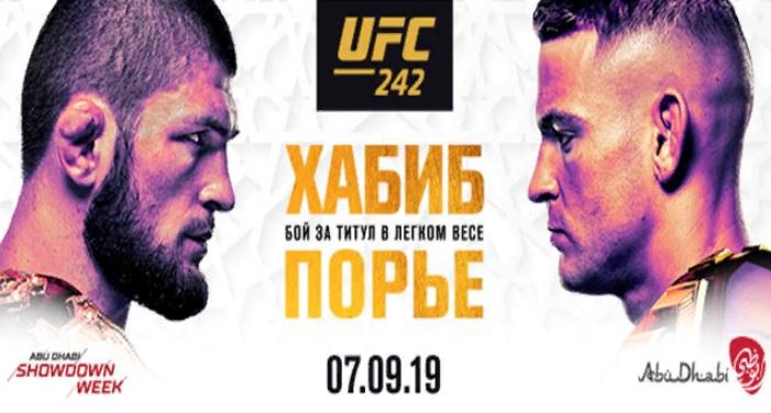 Полная версия турнира UFC® 242: Хабиб vs Порье в прямом эфире только на UFC ТВ и в Wink