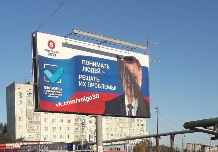 В Астрахани вандалы испортили агитационный билборд