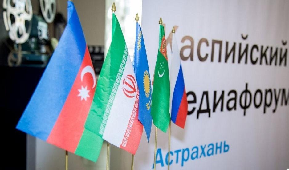 Завтра в Астрахани открывается V Каспийский медиафорум