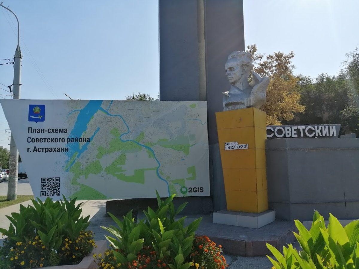 Юго-Восток неожиданно переименовали на карте Советского района Астрахани