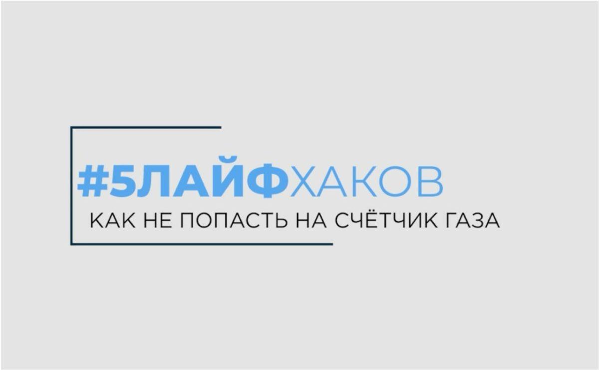 Компания «Газпром межрегионгаз Астрахань» запустила новый информационный проект