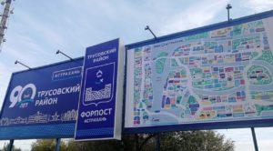 Астраханский бренд преображает Трусовский район