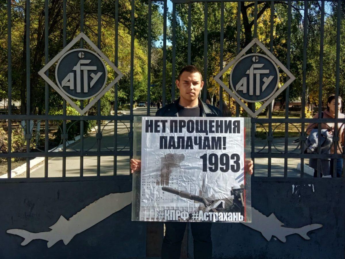 Коммунисты Астрахани вышли на пикет в годовщину расстрела Белого дома