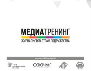 В Астрахани пройдет медиатренинг для журналистов государств Каспийского региона