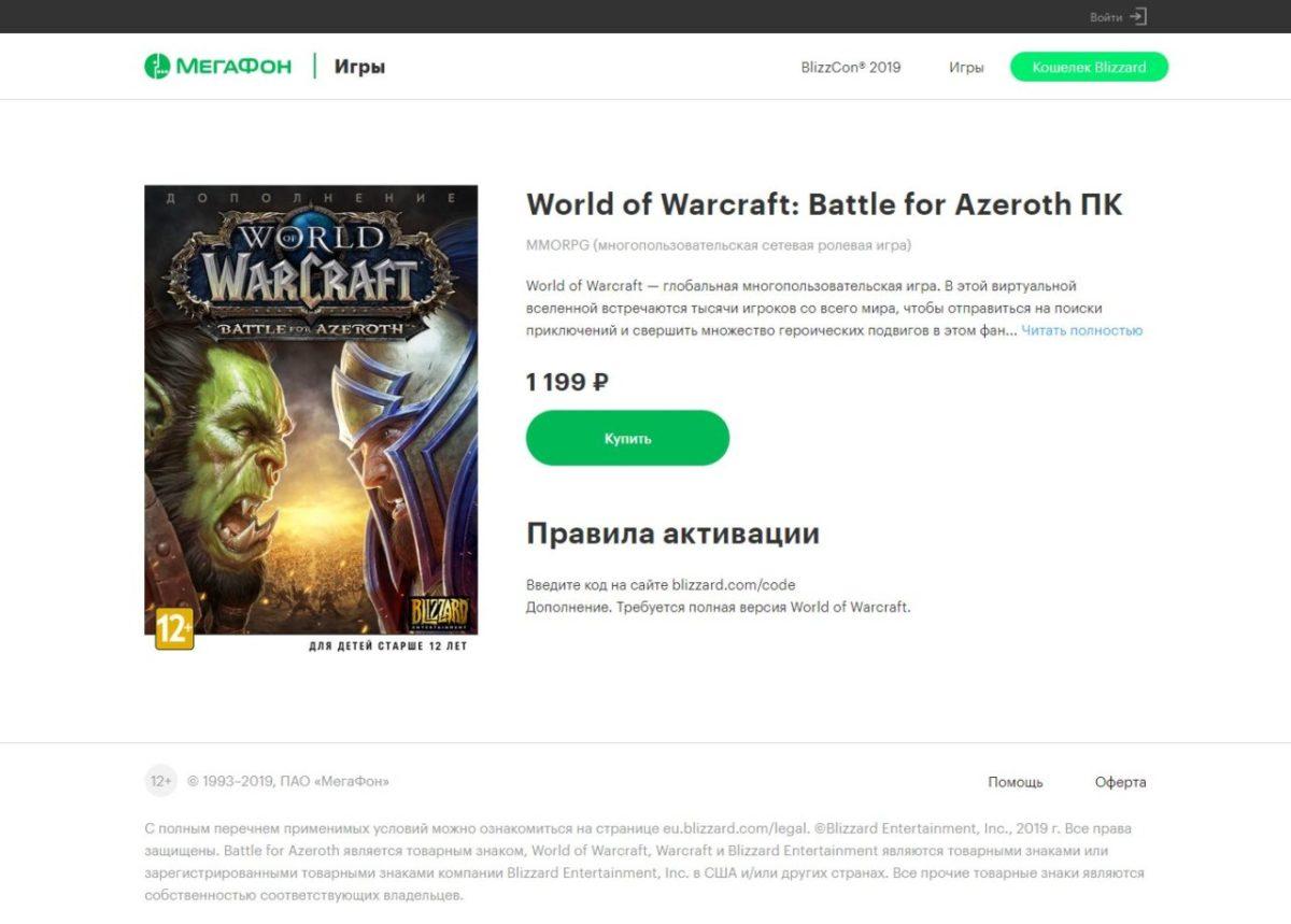 МегаФон стал партнером Blizzard Entertainment