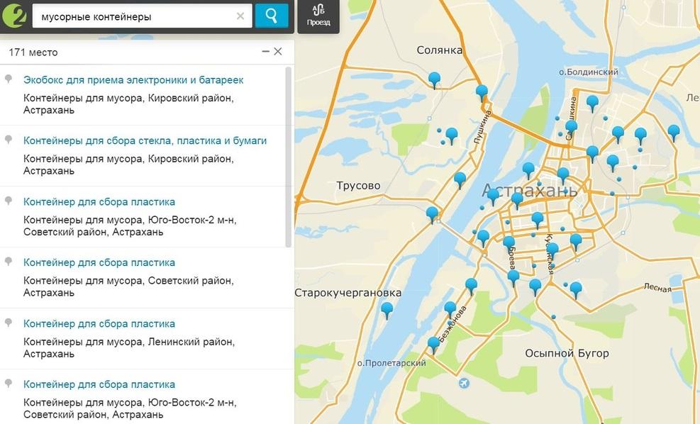 Куда в Астрахани относить мусор для раздельного сбора