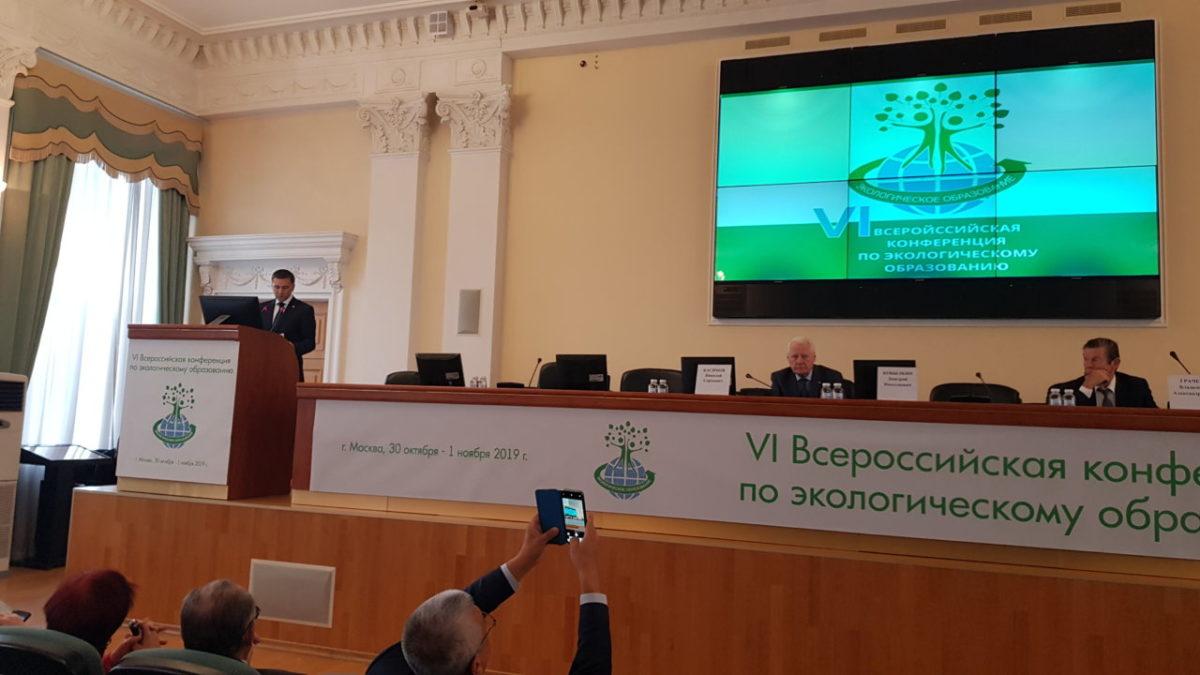 Компания «ЭкоЦентр» стала участником VI Всероссийской конференции по экологическому образованию