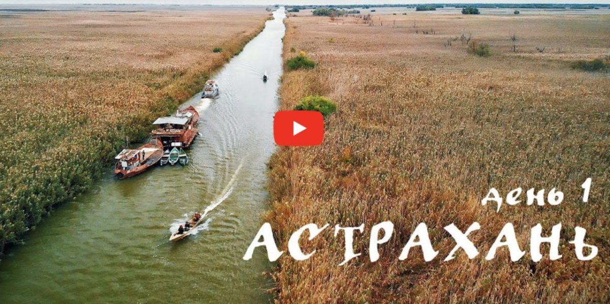 Блогер-рыбак с сотнями тысяч подписчиков наловил под Астраханью
