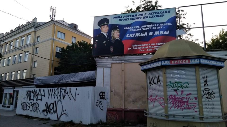 В Астрахани хотят создать антивандальный спецотряд