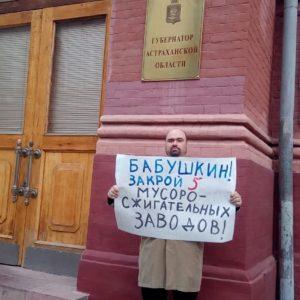 Астраханцы выйдут на митинг из-за запаха гари