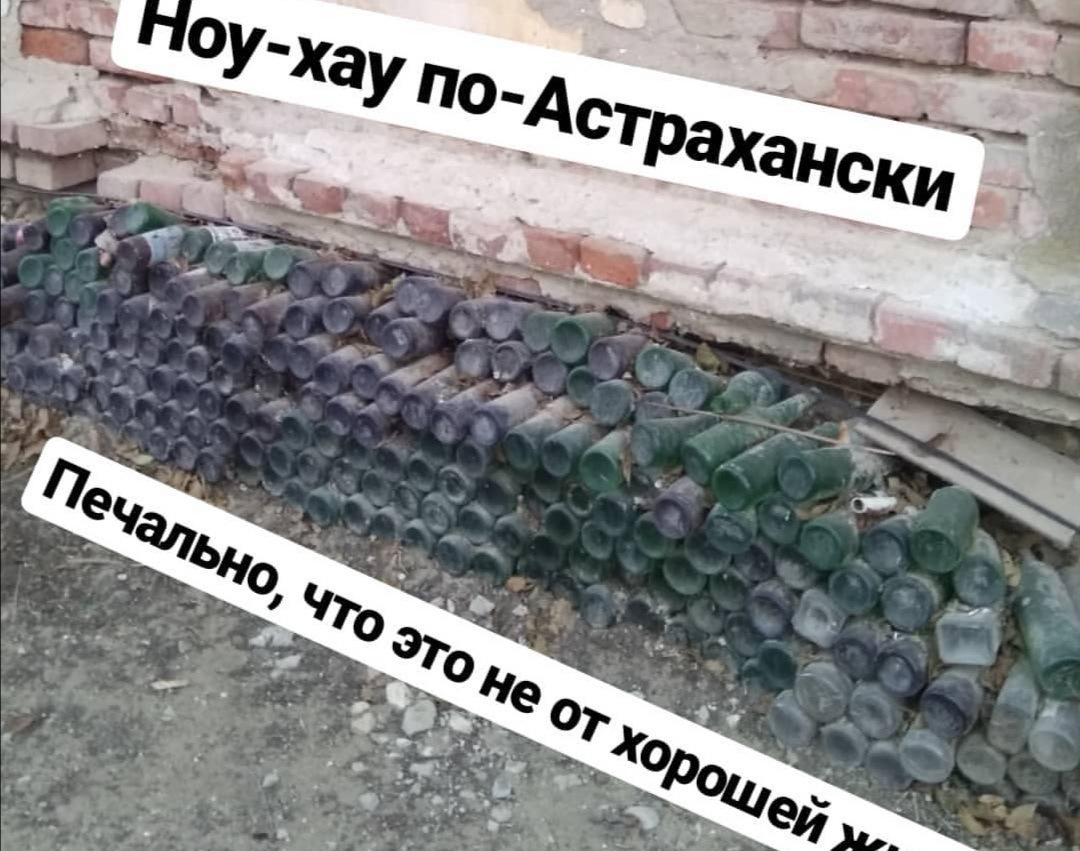 Фундамент аварийного дома в Астрахани укрепляют бутылками