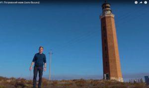 Блогеры забрались на астраханский маяк в степи. Видео