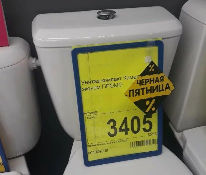 Астраханский магазин повысил цены в «Черную пятницу» и прославился на всю страну