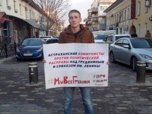 Астраханцы мобилизуются против политических репрессий