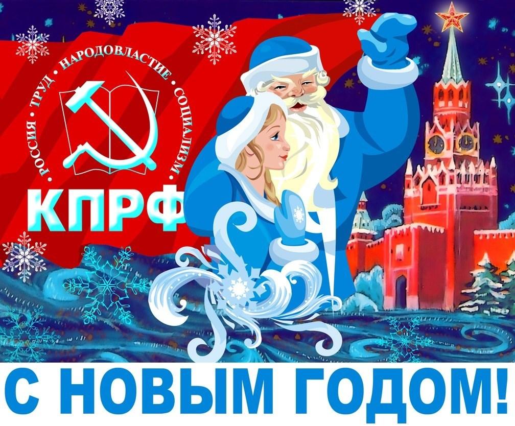 Астраханский обком КПРФ поздравляет с Новым 2020 Годом