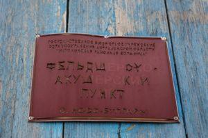 В Астраханской области не смогли в срок завершить ряд строек