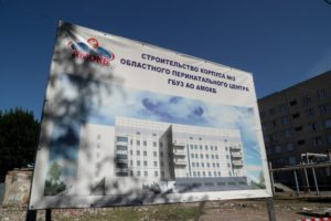 Для астраханской больницы построят новый корпус за 664 млн рублей