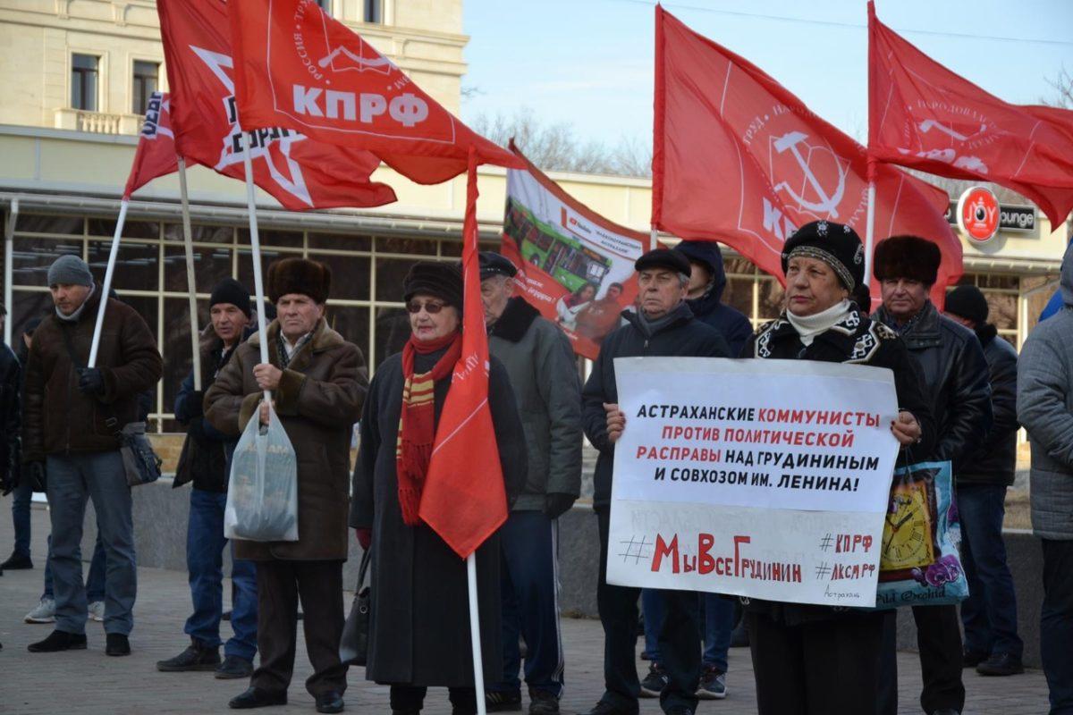 В Астрахани выступили в поддержку Грудинина и против единороссов