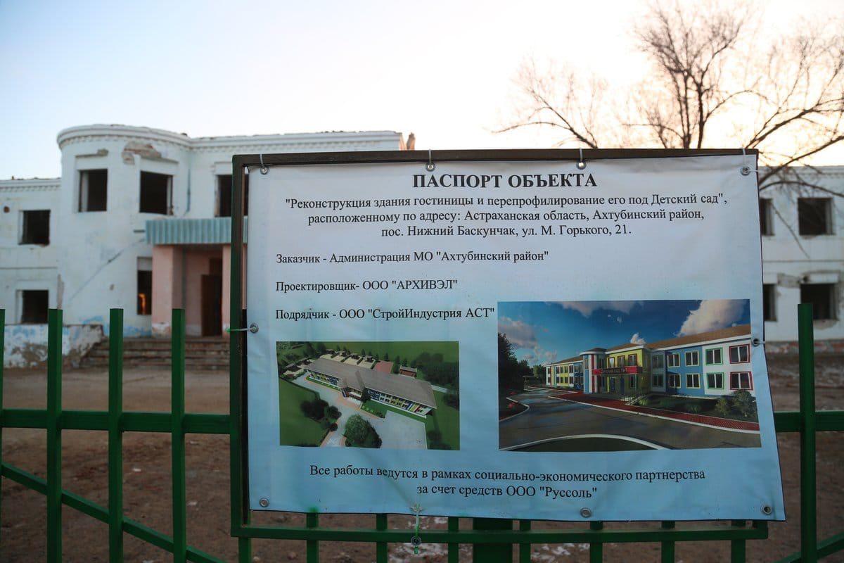 Детский садик в Ахтубинском районе не будут ремонтировать