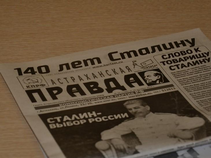 Астраханские коммунисты отметили 140-летие Сталина