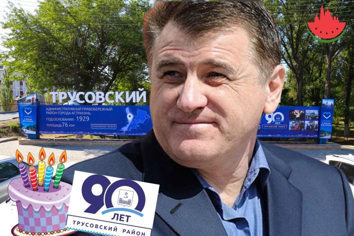 Экс-мэр Сергей Боженов рассказал о своем отношении к Трусовскому району и поздравил его с юбилеем