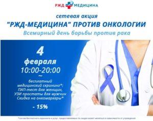 «РЖД-Медицина» проводит акцию против онкологии